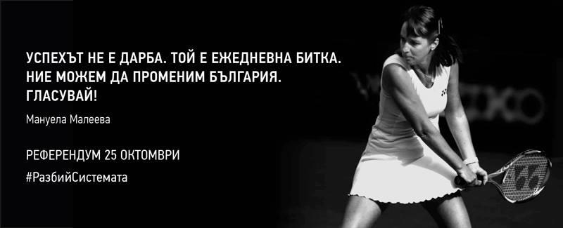Успехът не е дарба. Той е ежедневна битка. Ние можем да променим България! Гласувай