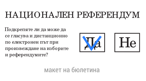 referendum-2015-maket-700